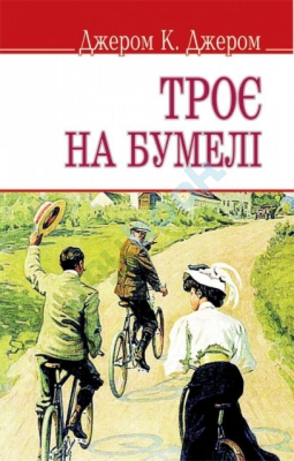 придбати книгу Three Men on the Bummel