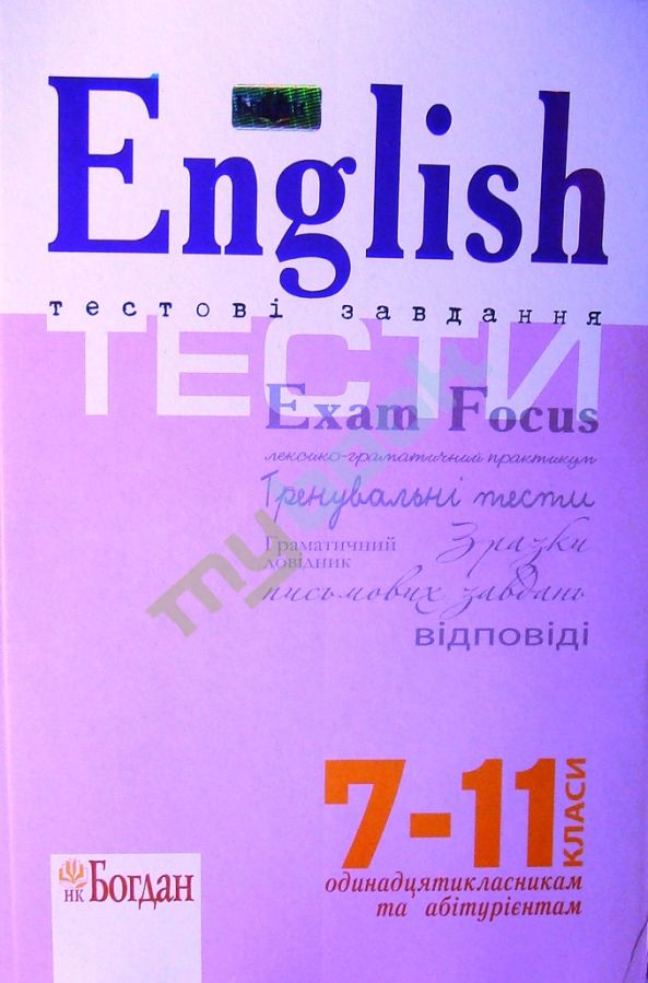 придбати книгу English. Exam Focus. Tests