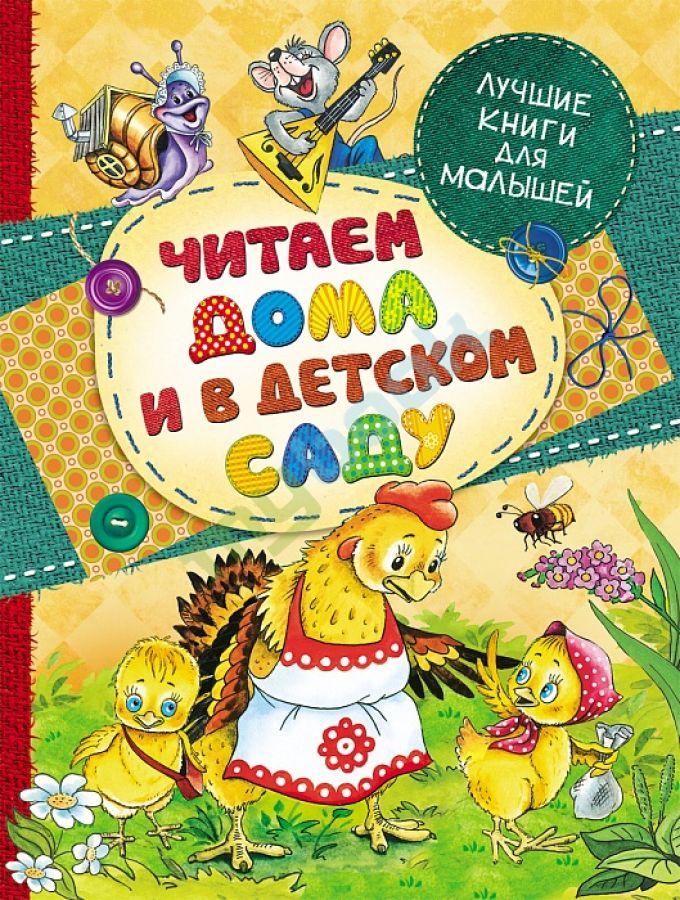 книги для малышей щербо судится