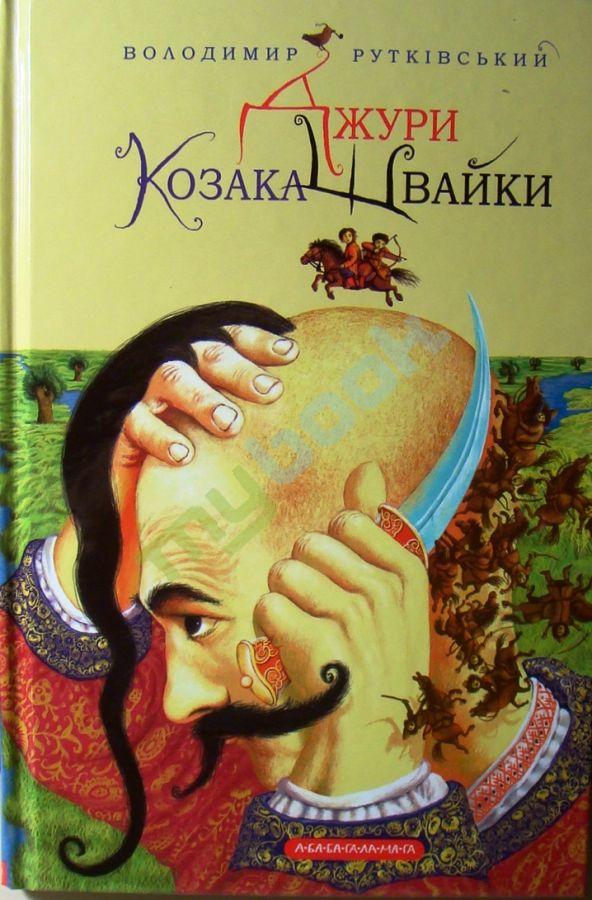 джури козака швайки 2 частина на козацьких островах читати