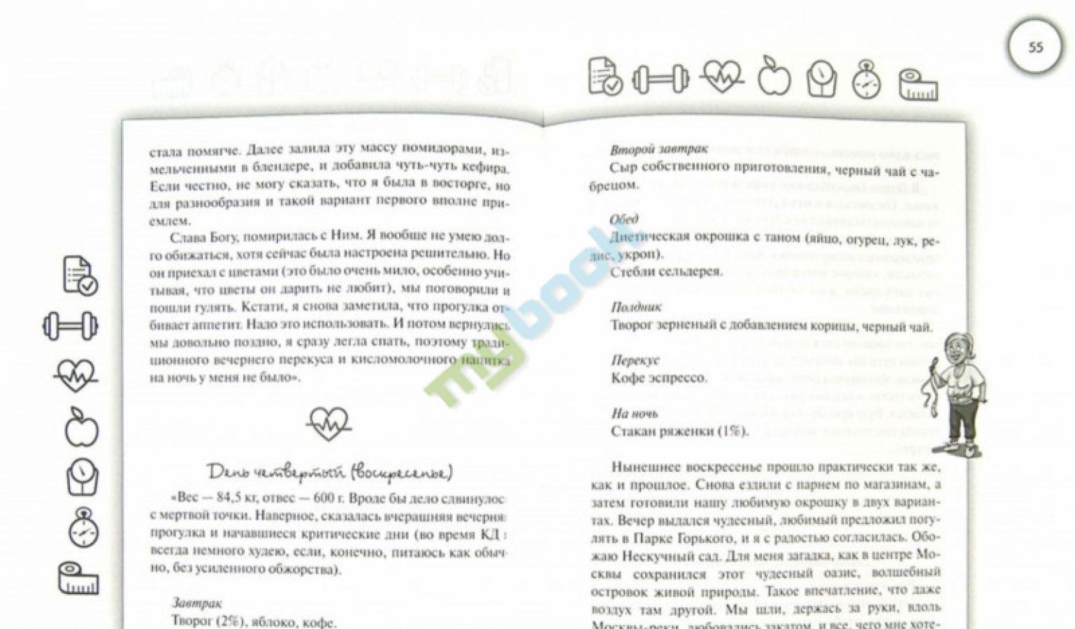 Пятинедельная Диета Кима Протасова. Диета Протасова