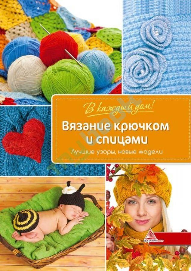 купить книгу вязание крючком и спицами лучшие узоры новые модели в