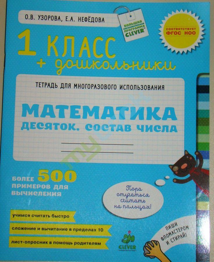 Купить книгу Десяток. Состав числа. Математика. 1 класс и дошкольники в Украине