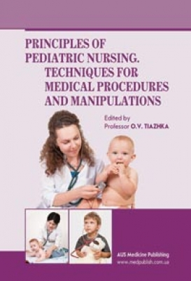 придбати книгу Principles of Pediatric Nursing. Techniques for Medical Procedures and Manipulations=Основи догляду