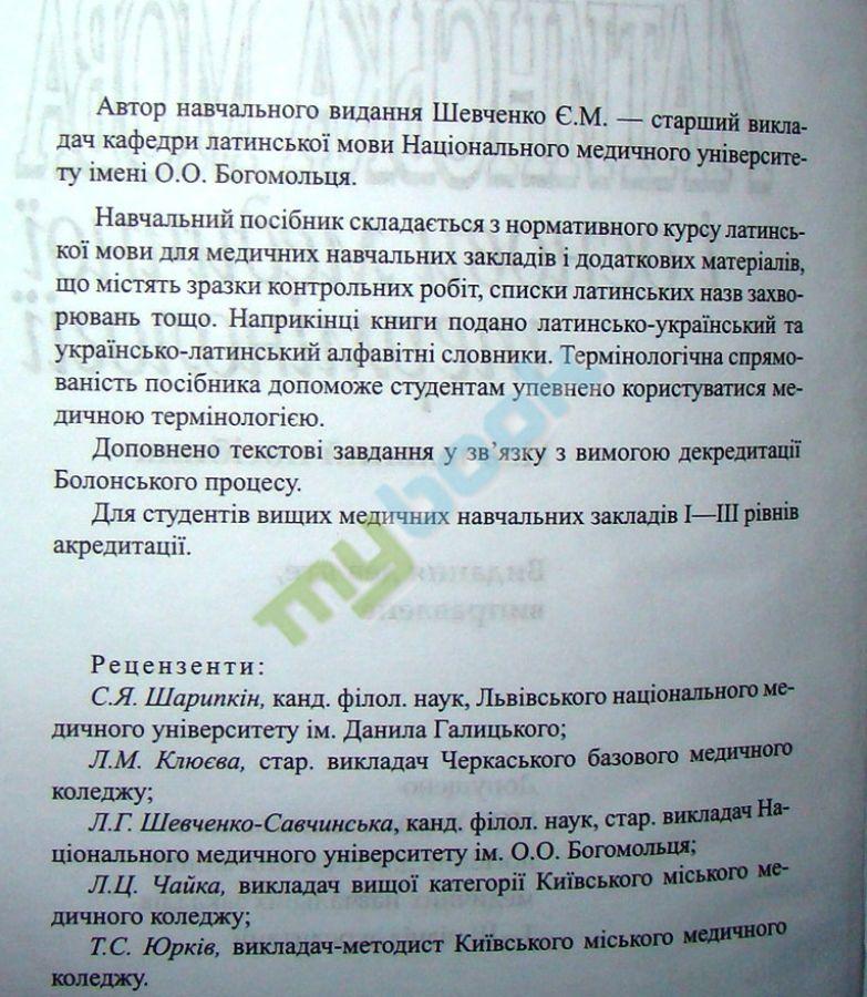 шевченко м латинська мова основи медично термнолог онлайн