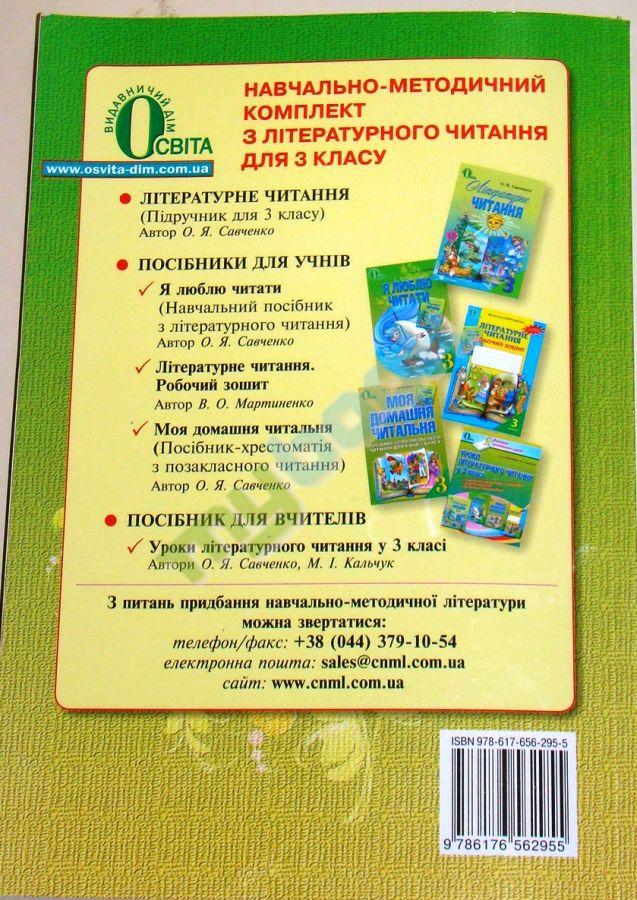 Я люблю читати 3 клас савченко читати книгу