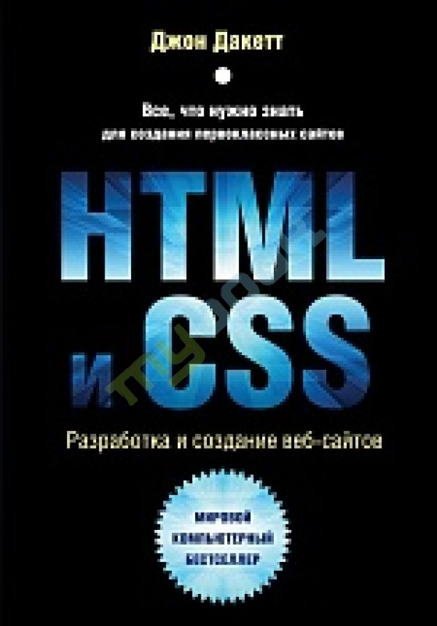 придбати книгу HTML и CSS: Design and Build Websites