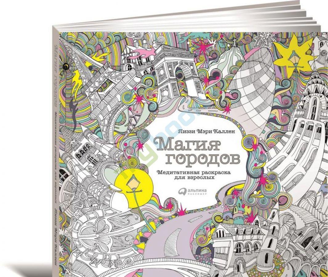 купить книгу магия городов медитативная раскраска для