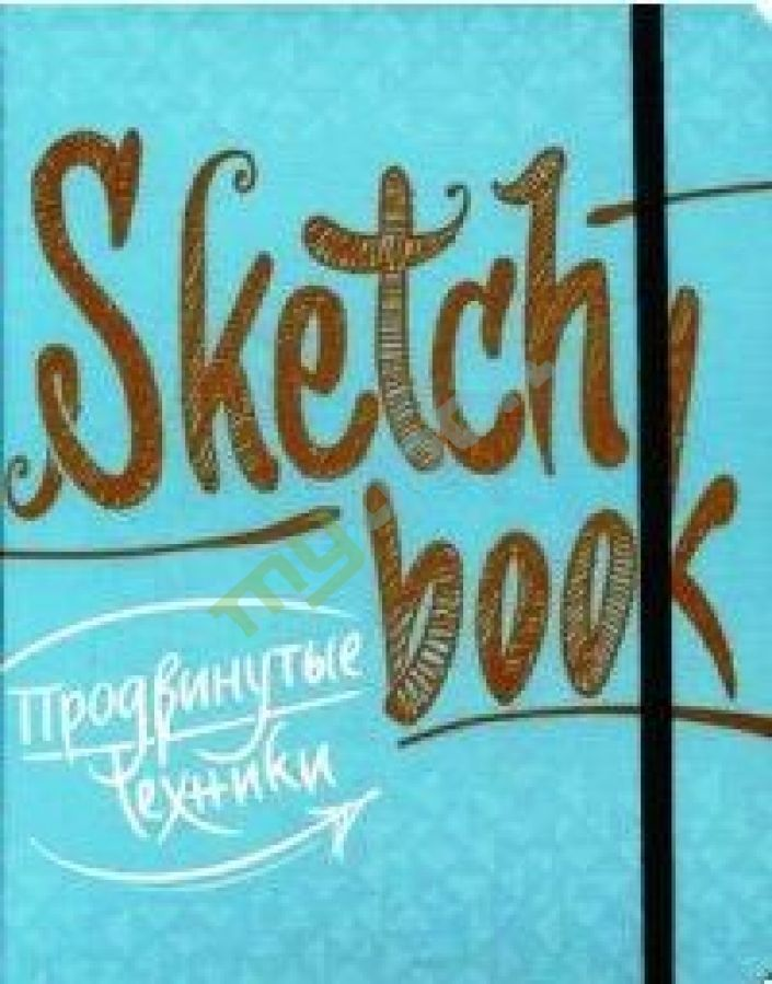 придбати книгу SketchBook. Продвинутые техники (бирюза)