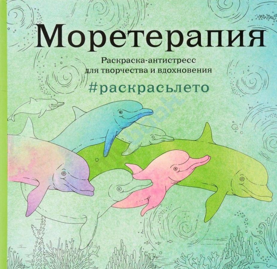 купить книгу моретерапия летняя серия раскраска антистресс