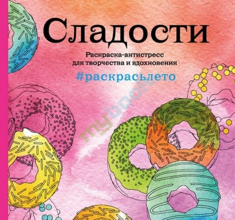 купить книгу сладости летняя серия раскраска антистресс