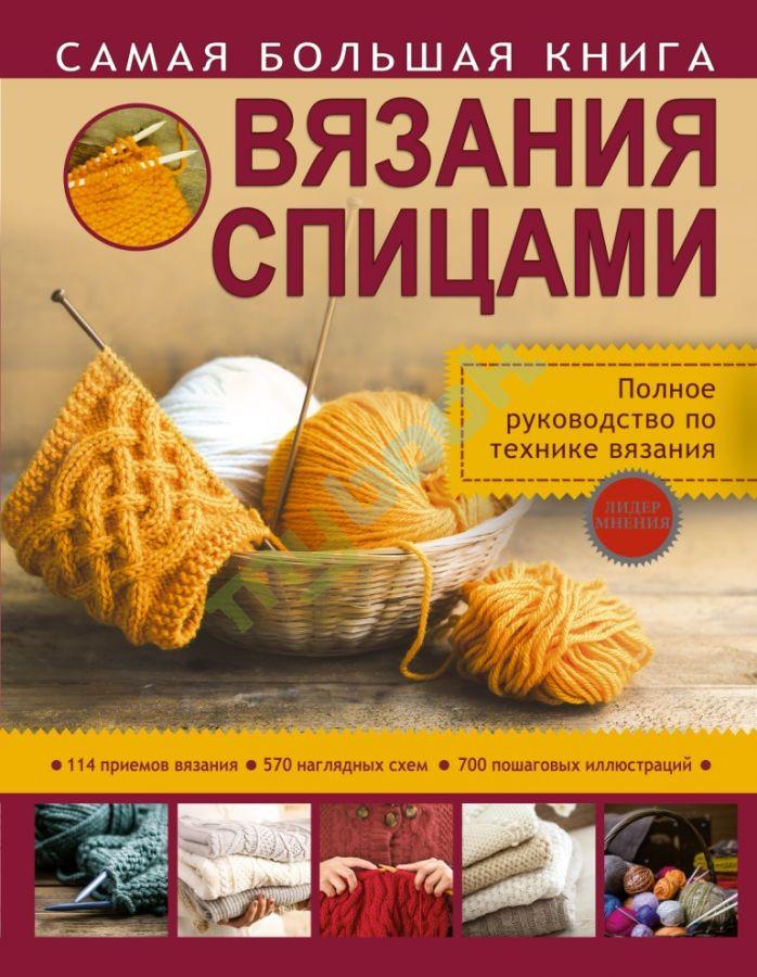 купить книгу самая большая книга вязания спицами в украине