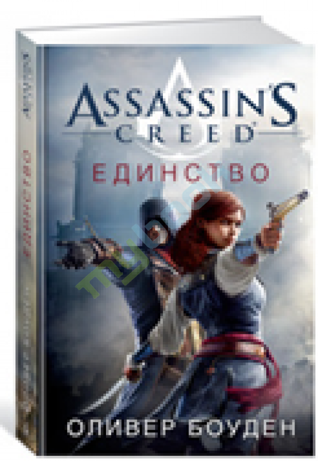 купить книгу Assassin's Creed. Единство