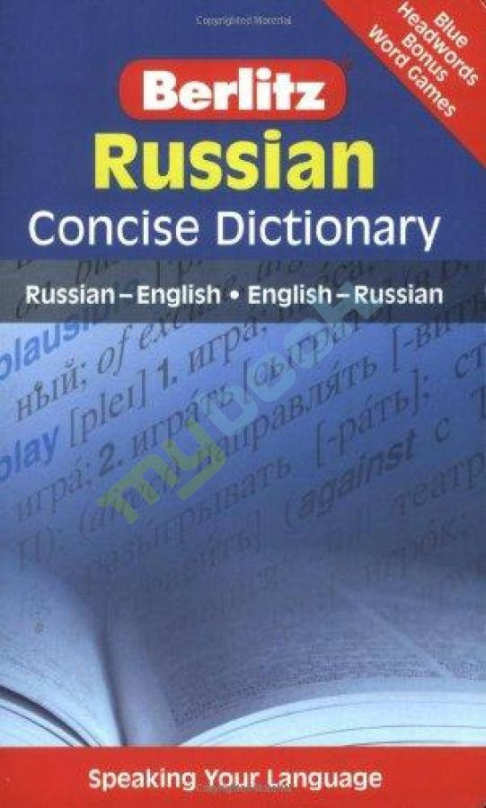 придбати книгу Berlitz Russian Concise Dictionary