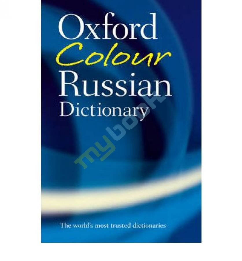 купить книгу Oxford Colour Russian Dictionary