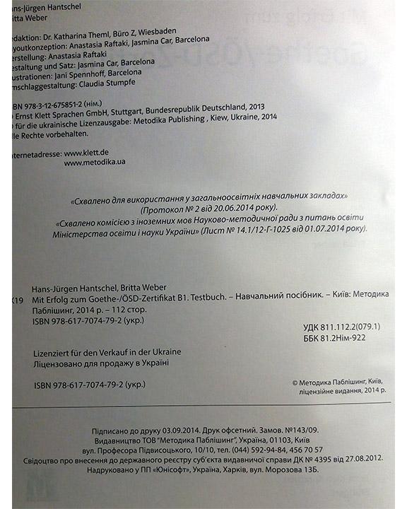 купить книгу Mit Erfolg Zum Goethe ösd Zertifikat B1 Bungsbuch Mit