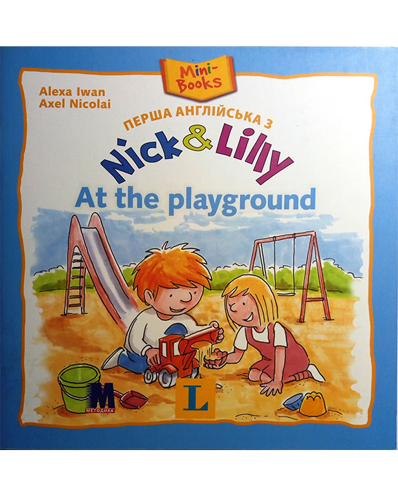 купить книгу Nick and Lilly: At the playground (укр)