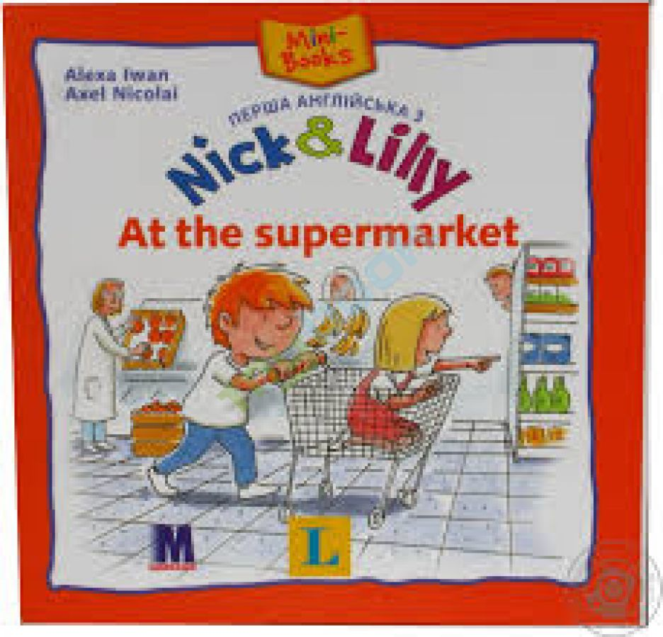 купить книгу Nick and Lilly: At the supermarket (укр)