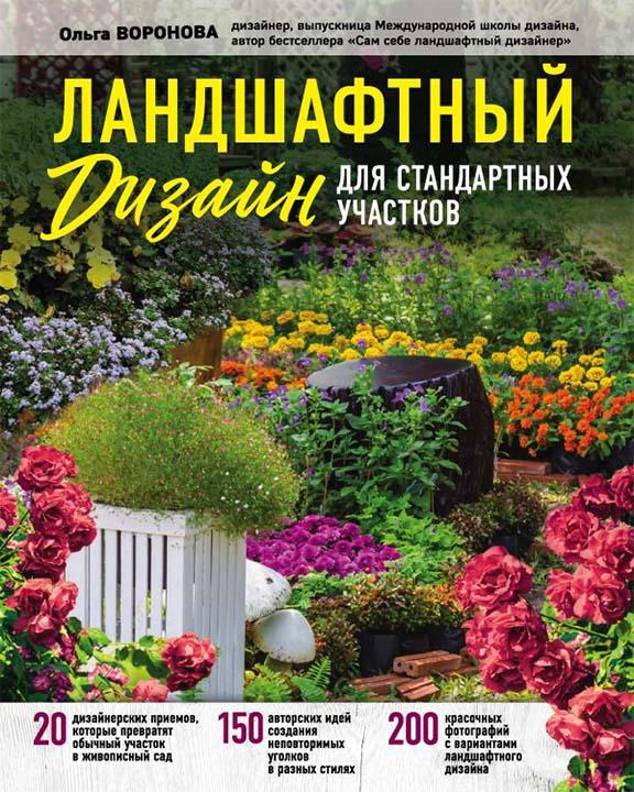 05adad7eb882b Купить книгу Ландшафтный дизайн для стандартных участков в Украине