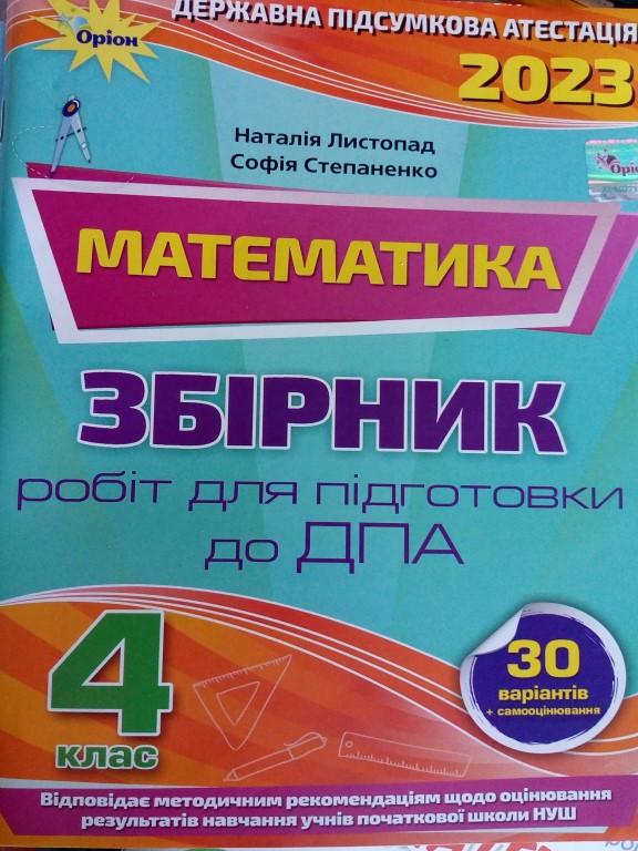 гдз математика 4 клас нова програма листопад