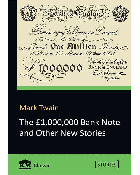 придбати книгу The 1,000,000 Bank Note and Other New Stories