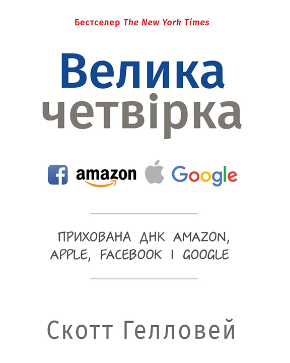 придбати книгу Велика четвірка. Прихована ДНК Amazon, Apple, Facebook і Google