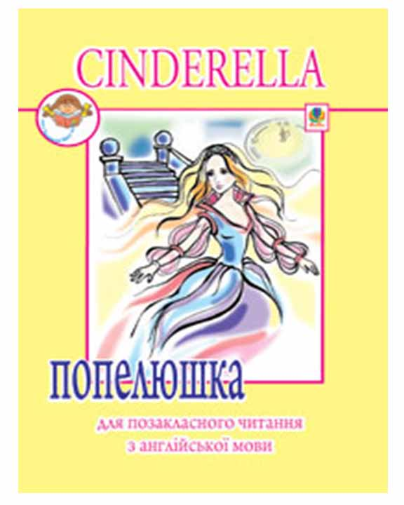 придбати книгу Cinderella or The Little Glass Slipper. Попелюшка