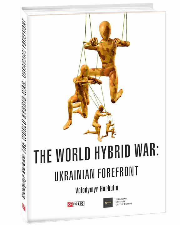 купить книгу The World Hybrid War: Ukrainian Forefront