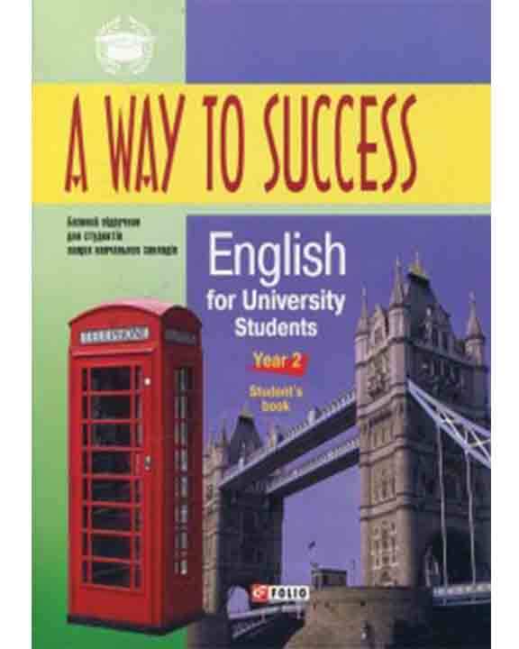 придбати книгу A way to Success.English for University Students.Year 2(Student's book) с диском