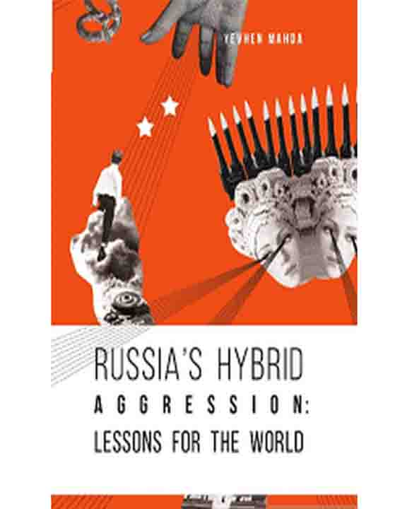придбати книгу Hybrid aggression in Russia: Lessons for the World