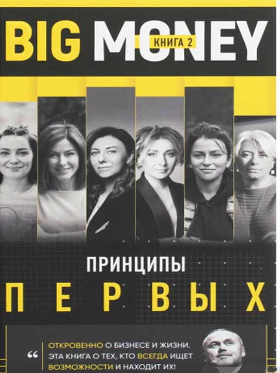 придбати книгу Big Money: принципы первых