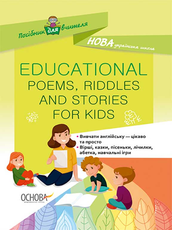 купить книгу Educational Poems, Riddles and Stories for Kids