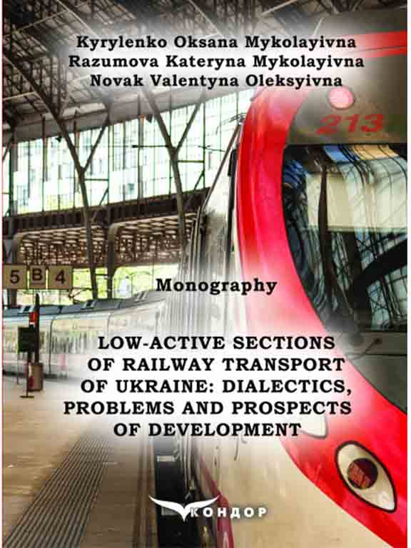 купить книгу Low-active sections of railway transport of Ukraine: dialectics, problems and prospects of development