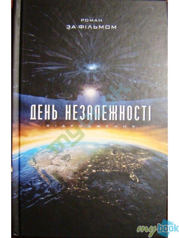 Купити книгу День Незалежності  відродження в Україні fc589e028a503