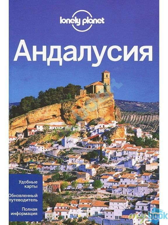 Lonely Planet, Lonely Planet на русском языке