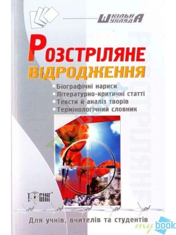 Купить книгу Розстріляне відродження  Шкільна література ХІХ-ХХст в ... c7dbcc9bb01a2