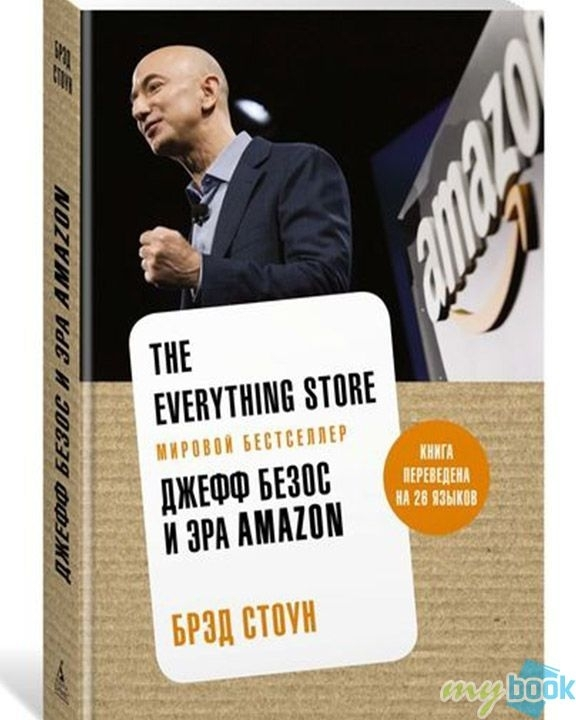 The Everything Store. Джефф Безос и эра Amazon