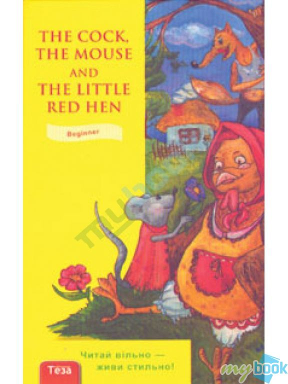 Півень, миша та руда курочка. The cock, the mouse and the little red hen.