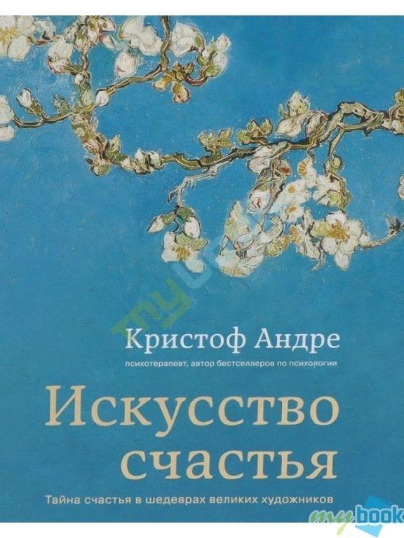 Купить книгу Жизнь по принципу «Послать все на...». Нестандартный ... e91637e6ec0