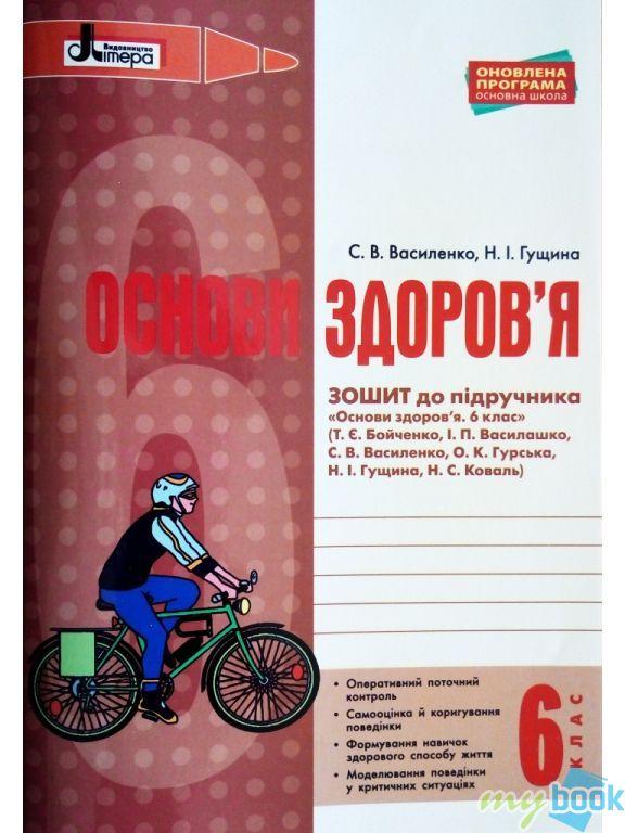 Купить книгу Основи здоров я 6 клас зошит до підручника Бойченко в ... 65ff4047af15f