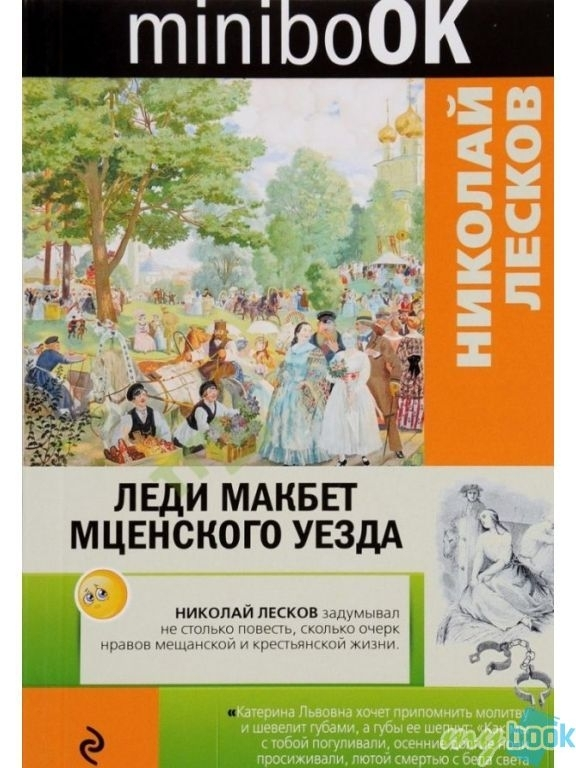 Макбет макулатура пресс для макулатуры купить минск