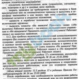 пбээ украина скачать бесплатно