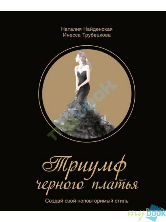 f412b3b6402 Купити книгу Триумф черного платья. Создай свой неповторимый стиль в Україні