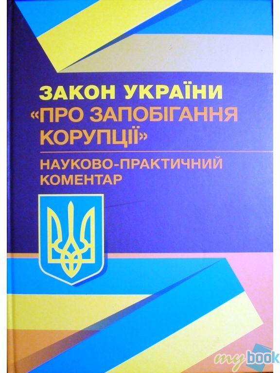 Купить книгу науково-практичний коментар закону україни про.