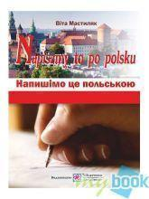гдз польська мова 5 клас бленька-свистович 2015